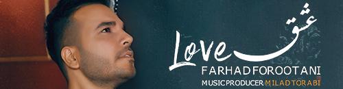Farhad Forootani Eshgh Love فرهاد فروتنی عشق