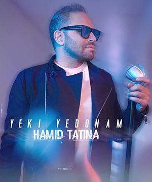 حمید تاتینا - یکی یه دونم