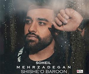 سهیل مهرزادگان شیشه و بارون Soheil Mehrzadegan Shishe O Baroon