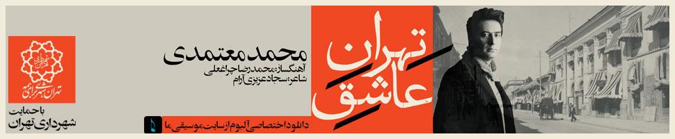آلبوم تهران عاشق